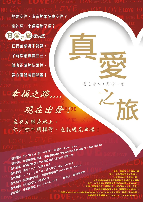 真愛之旅-2015宣傳版
