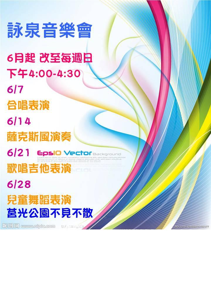 6月詠泉音樂會海報