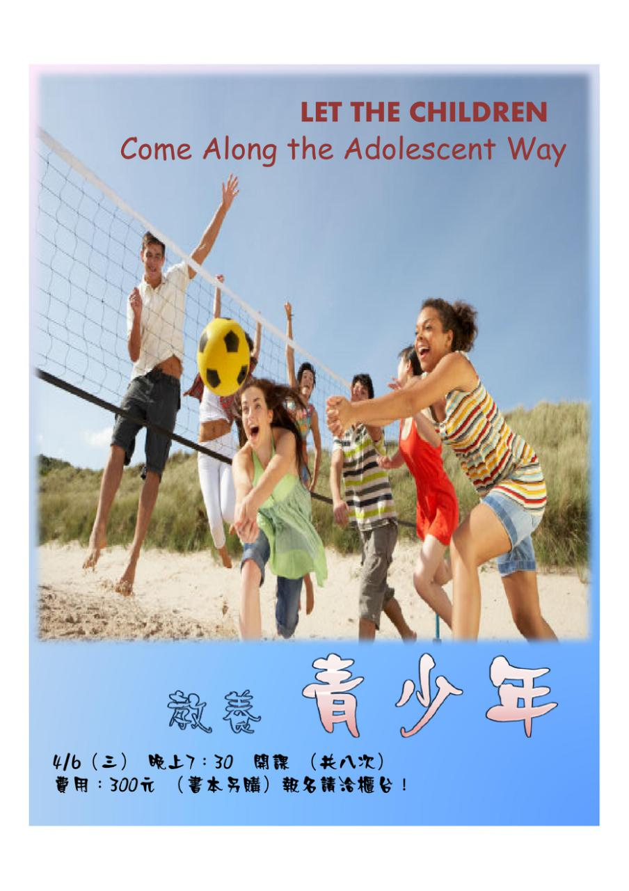 教養青少年 海報1