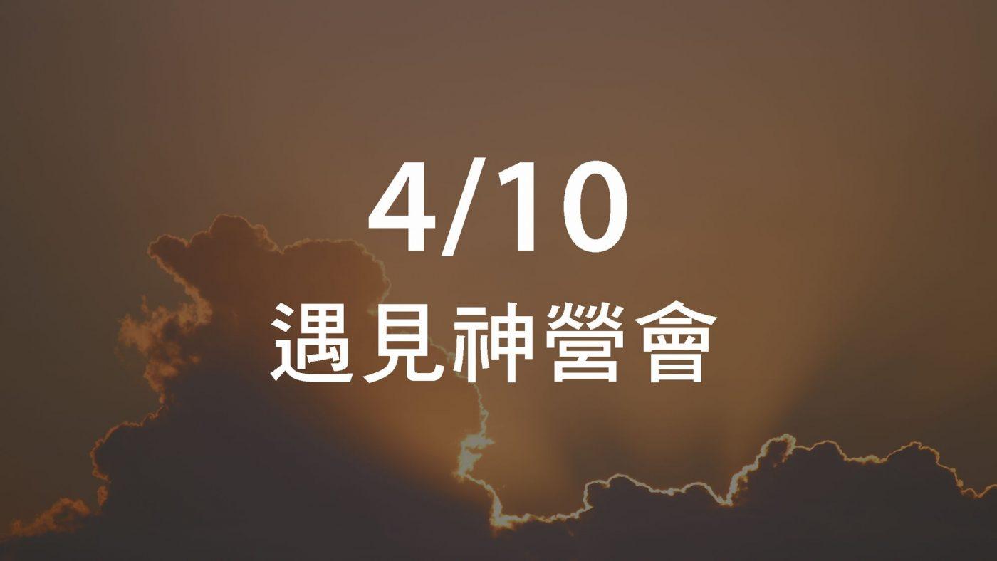 4/10 E1遇見神營會