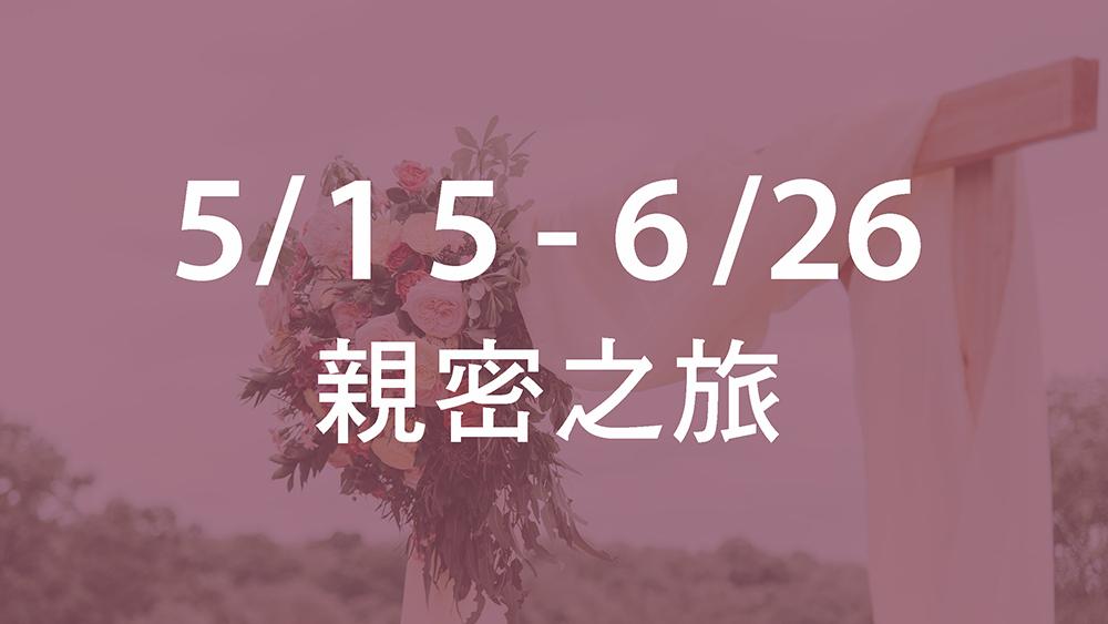 5/15-6/26 親密之旅