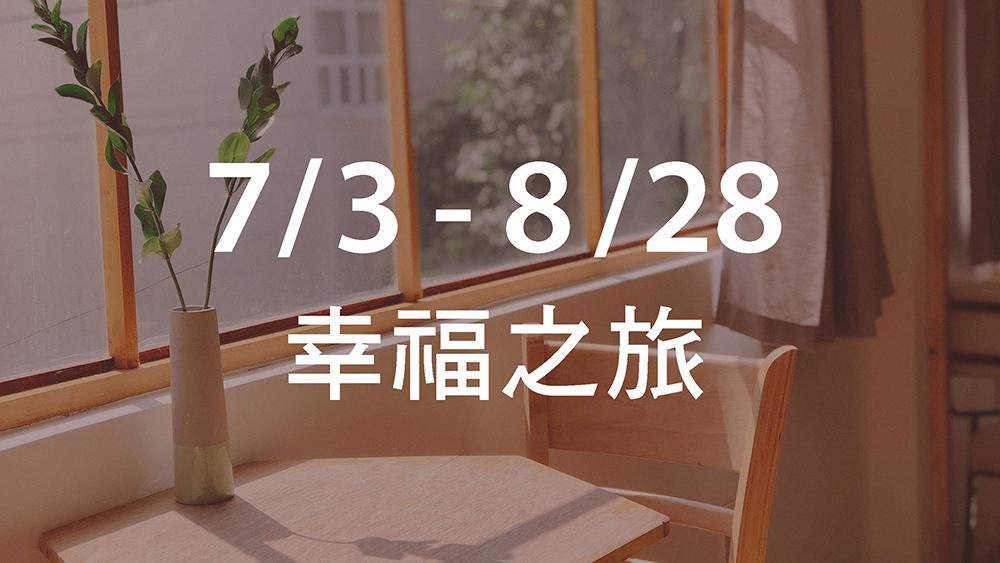 7/3-8/28 幸福之旅