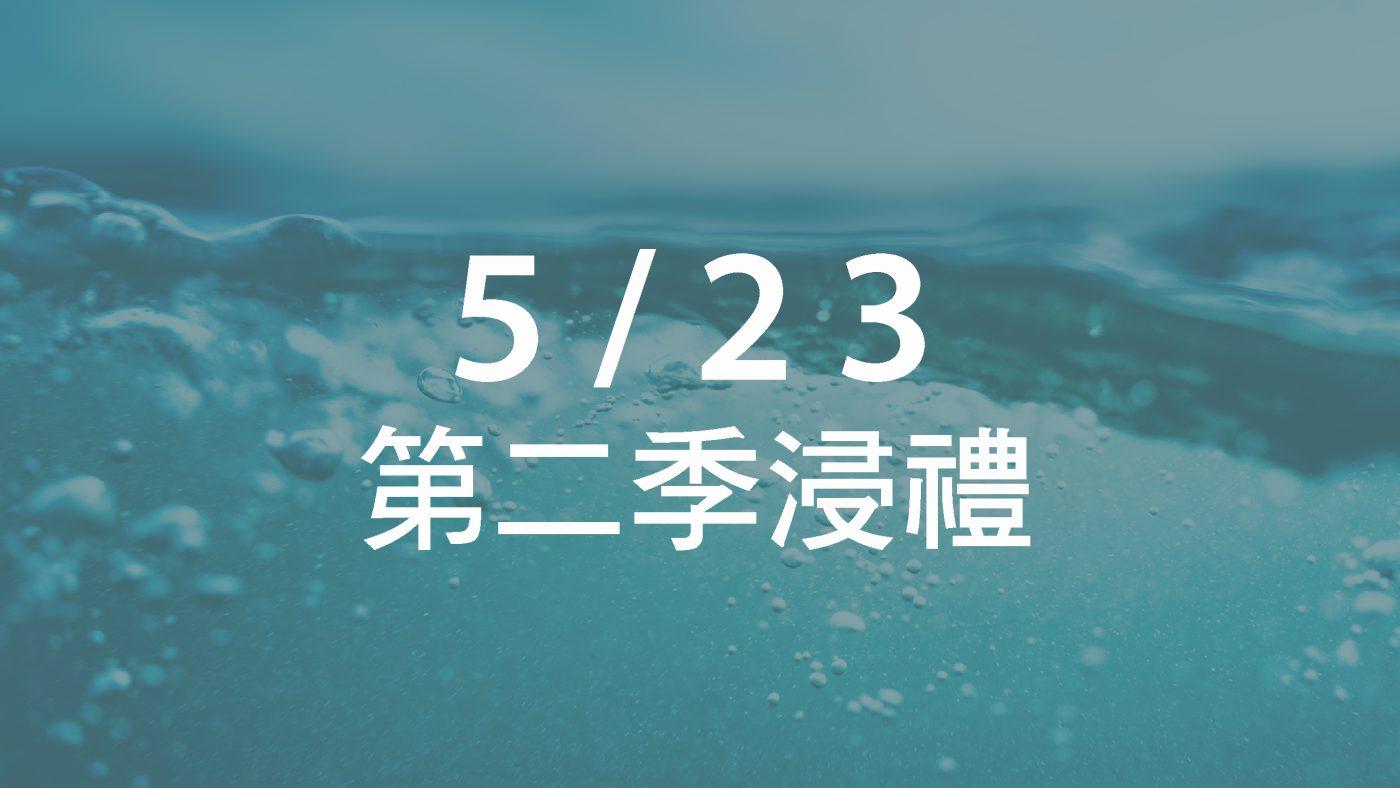 5/23 第二季浸禮