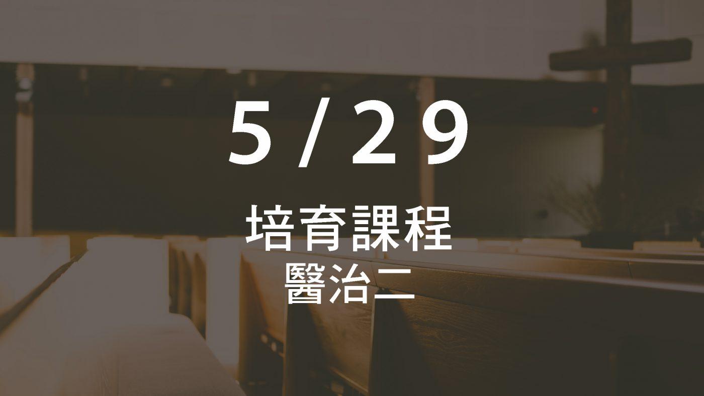 5/29  培育課程  醫治(二)